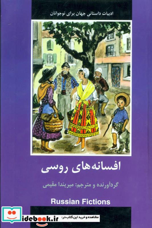 شجاعان در اعماق زمین ادبیات داستانی جهان برای نوجوانان