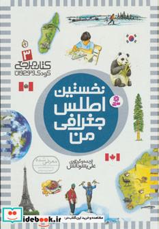 کتاب مرجع کودک و نوجوان 3 نخستین اطلس جغرافی من ، گلاسه