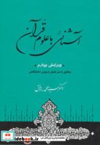 آشنائی با علوم قرآن