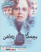 رمان های کلاسیک نوجوان 3 (بچه های راه آهن)