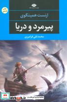 پیرمرد و دریا (ادبیات مدرن جهان،چشم و چراغ62)