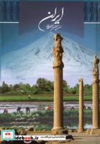 ایران سرزمین اهورایی (2زبانه،گلاسه،باقاب)