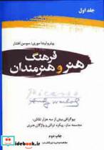فرهنگ هنر و هنرمندان (2جلدی)