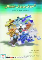 آموزش پرورش دیجیتالی (با تاکید بر آموزش از راه دور)