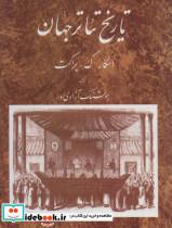 تاریخ تئاتر جهان 2 (زرکوب،وزیری،مروارید)