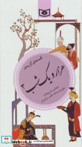 گزینه ادب پارسی37 (هزار و یک شب 3)