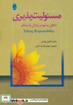 مسئولیت پذیری (اتکای به خود و زندگی پاسخگو)