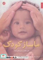 ماساژ کودک (گلاسه)