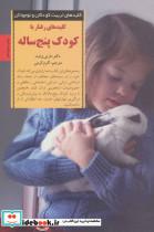 رفتار با کودک پنج ساله (کلیدهای تربیت کودکان و نوجوانان)
