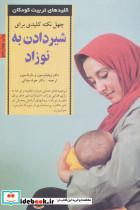 40 نکته کلیدی برای شیردادن به نوزاد (کلیدهای تربیت کودکان)
