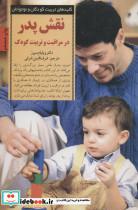 نقش پدر در مراقبت و تربیت کودک (کلیدهای تربیت کودکان و نوجوانان)