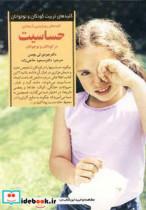 رویارویی با بیماری حساسیت در کودکان و ... (کلیدهای تربیت کودکان و نوجوانان)
