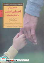 پرورش احساس امنیت در کودکان و نوجوانان (کلیدهای تربیت کودکان و نوجوانان)