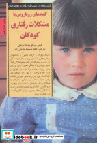 رویارویی با مشکلات رفتاری کودکان (کلیدهای تربیت کودکان و نوجوانان)