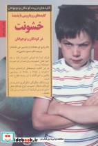 رویارویی با پدیده خشونت در کودکان و نوجوانان (کلیدهای تربیت کودکان و نوجوانان)