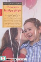 راهنمای بهبود روابط خواهر و برادر (کلیدهای تربیت کودکان و نوجوانان)
