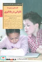 برخورد با ناتوانی در یادگیری (کلیدهای تربیت کودکان و نوجوانان)