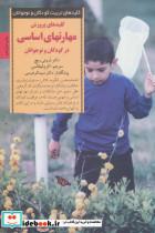 پرورش مهارتهای اساسی در کودکان و نوجوانان (کلیدهای تربیت کودکان و نوجوانان)