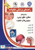 بیماری های دهان،حلق،بینی،سینوس ها و حنجره (راهنمای پزشکی خانواده)