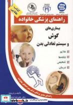 بیماری های گوش و سیستم تعادلی بدن (راهنمای پزشکی خانواده)