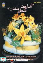 دنیای هنر ساخت گلهای بلندر 3
