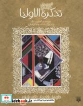 قصه های خواندنی تذکره الاولیا (تازه هایی از ادبیات کهن ایران)