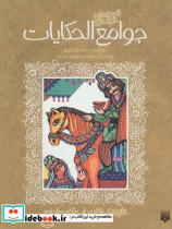 قصه های خواندنی جوامع الحکایات (تازه هایی از ادبیات کهن ایران)