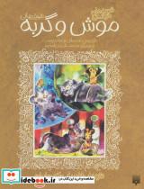 قصه های خواندنی موش و گربه (تازه هایی از ادبیات کهن ایران)