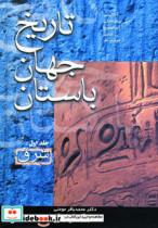 تاریخ جهان باستان (4جلدی)