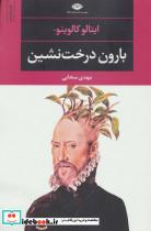 بارون درخت نشین (ادبیات مدرن جهان،چشم و چراغ29)
