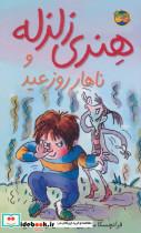هنری زلزله 8 (هنری زلزله و ناهار روز عید)