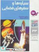 چرا و چگونه33 (سیاره ها و سفرهای فضایی)