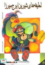 لطیفه های شیرین ایرج میرزا (طنز نوجوان)