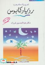 رویا و کابوس (شعر جهان:شعر پویای معاصر عرب)
