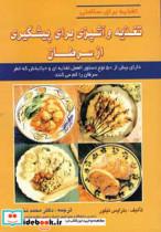 تغذیه و آشپزی برای پیشگیری از سرطان (تغذیه برای سلامتی)