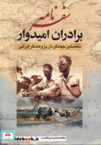 سفرنامه برادران امیدوار (نخستین جهانگردان پژوهشگر ایرانی)