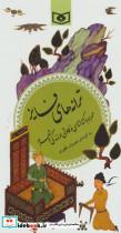 گزینه ادب پارسی12 (ترانه های فایز)
