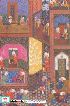 سفرهای ژان شاردن به ایران