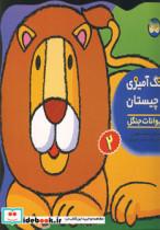 رنگ آمیزی و چیستان 2 (حیوانات جنگل)
