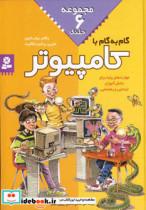 مجموعه گام به گام با کامپیوتر (6جلدی)