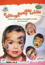 دنیای هنر نقاشی روی چهره کودکان 2