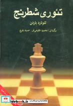 تئوری شطرنج