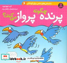 دانستنی های علمی برای کودکان 6 (چگونه پرنده پرواز می کند؟)،(گلاسه)