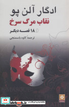نقاب مرگ سرخ و 18 قصه دیگر