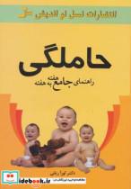 حاملگی (راهنمای جامع هفته به هفته)