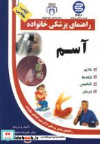 آسم (راهنمای پزشکی خانواده)