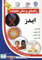 ایدز (راهنمای پزشکی خانواده)
