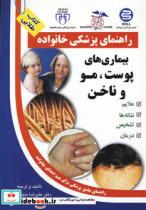 بیماری های پوست،مو و ناخن (راهنمای پزشکی خانواده)
