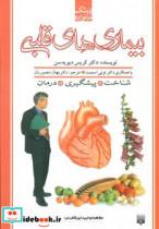 بیماری های قلبی (پزشک خانواده)