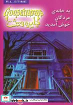 دایره وحشت 2 (به خانه مردگان خوش آمدید)